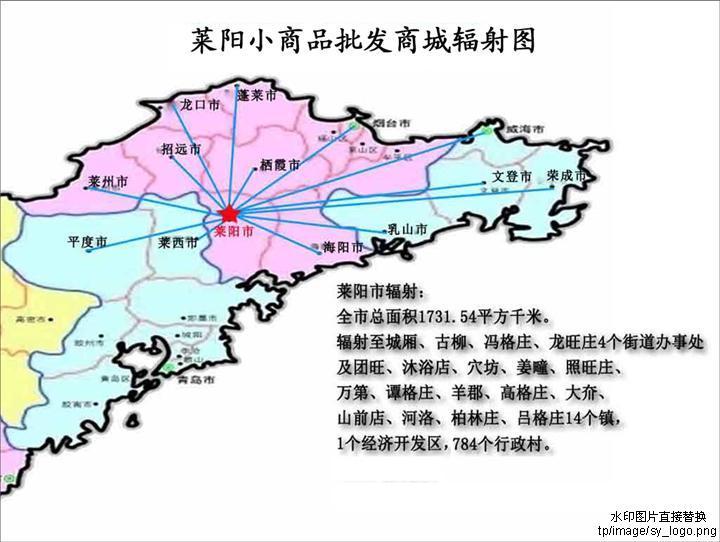 莱阳行政区划地图